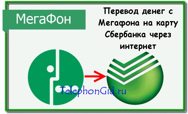 перевод денег с мегафона на карту сбербанка через интернет.png