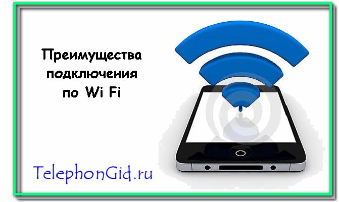 преимущества подключения по wi-fi.png