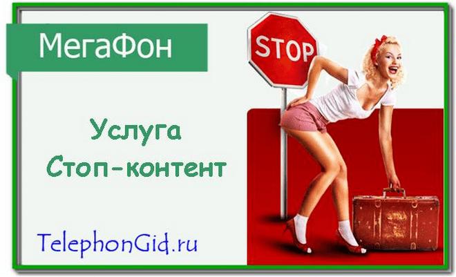 услуга Стоп контент Мегафон
