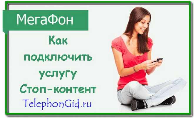 услуга Стоп контент Мегафон 2