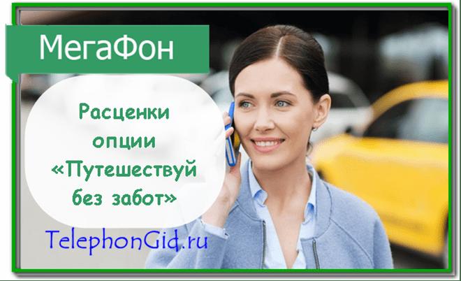 Путешествуй без забот Мегафон