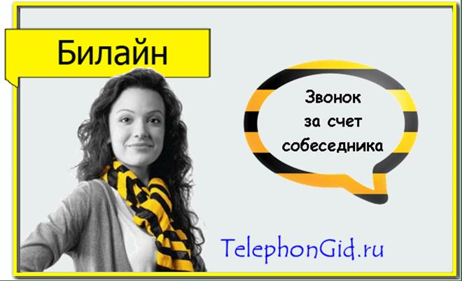 Звонок за счет собеседника Билайн