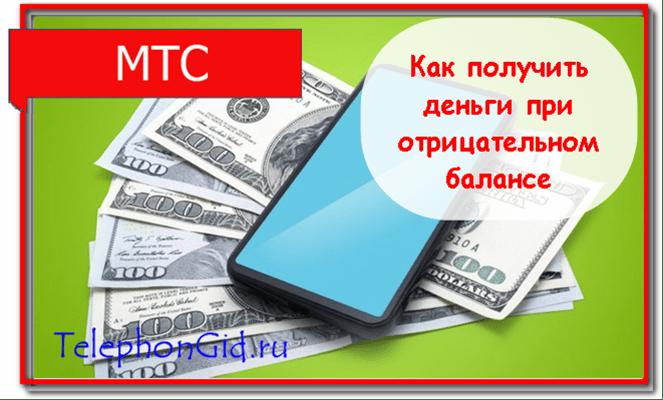 взять доверительный платеж МТС