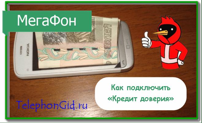 Как взять доверительный платеж на Мегафоне