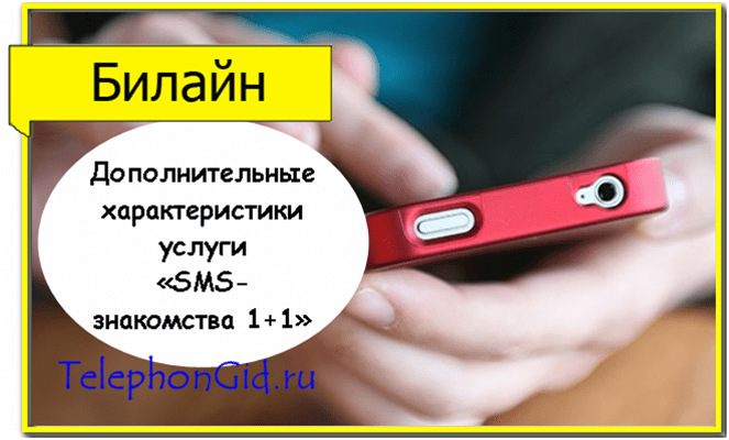 СМС знакомства Билайн