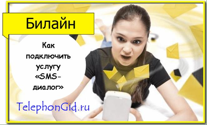СМС диалог Билайн