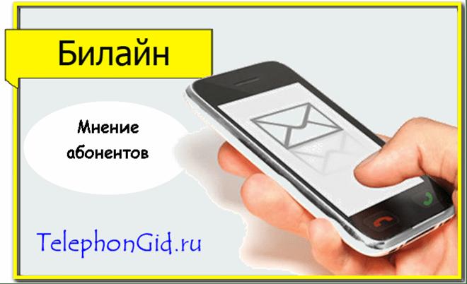 Отправка СМС на Билайн