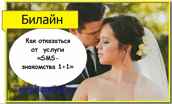 Билайн знакомства odinplusodin.ru знакомства чат павлодар