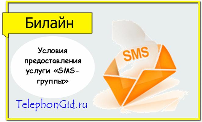 Билайн СМС группы