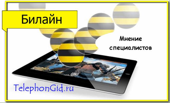 Интернет для планшета Билайн