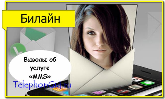 ММС Билайн