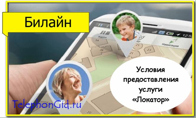 Услуга Локатор Билайн