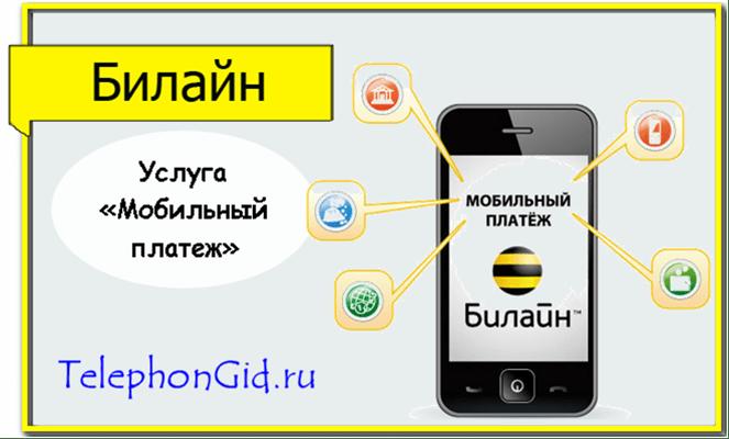 Мобильный платеж Билайн