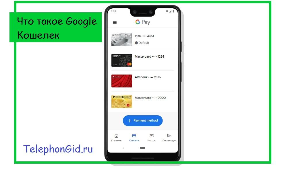 Что такое Google Кошелек