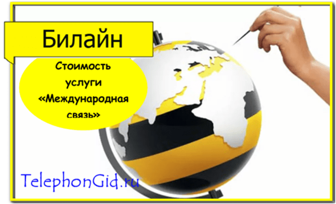 услуга Международная связь Билайн