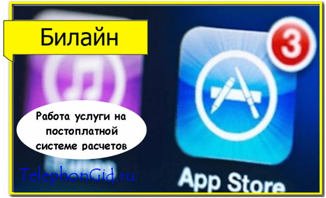Билайн App Store