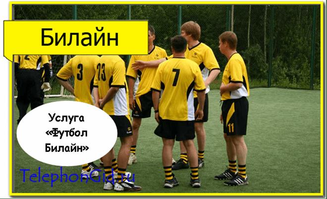 матч Футбол Билайн