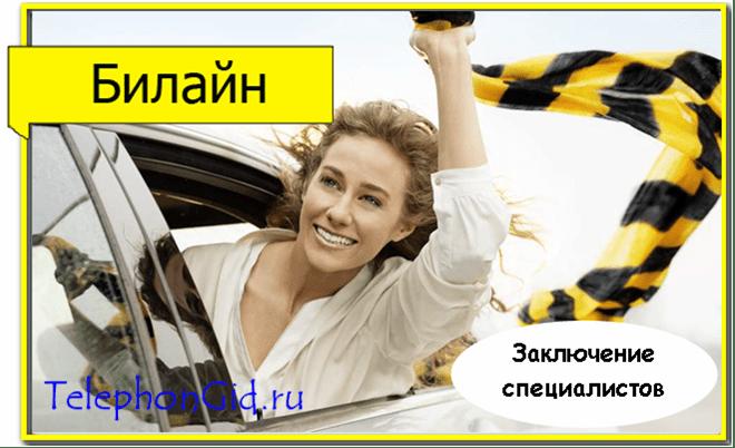 Спортивный портал Билайн Казахстан