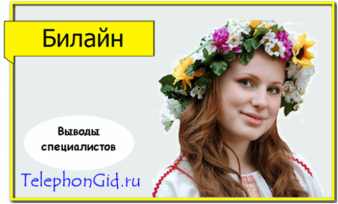 Звонки по России Билайн