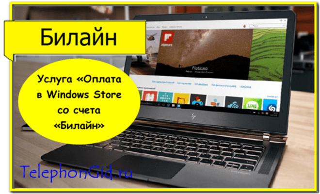 Оплата Windows Store Билайн