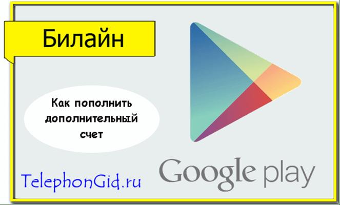 Оплата Google Play Билайн
