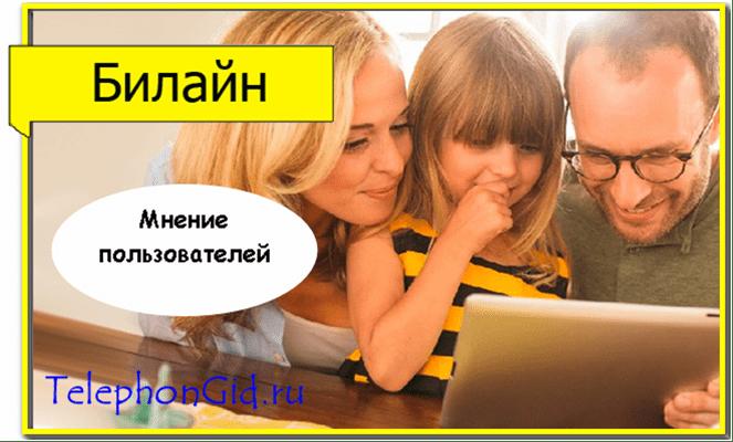 услуга Уроки русского Билайн