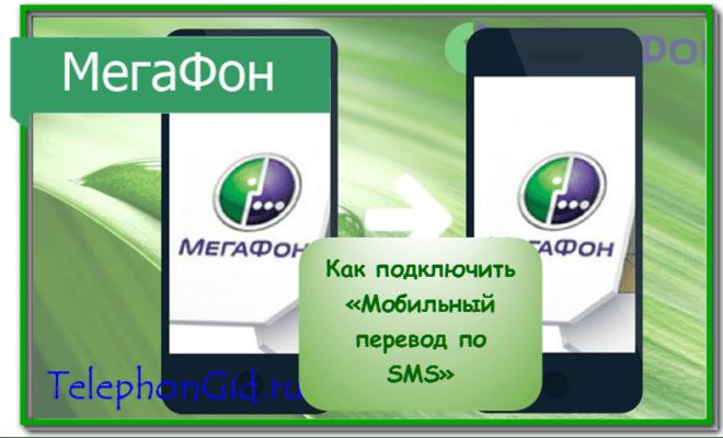 СМС перевод Мегафон