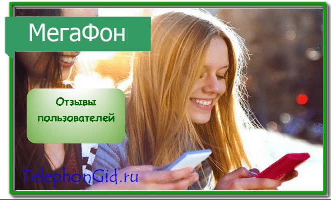 услуга Автоплатеж Мегафон