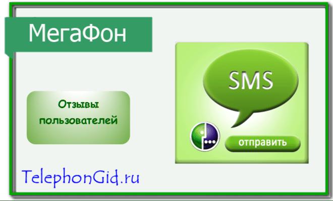 пополнить счет Мегафон через СМС