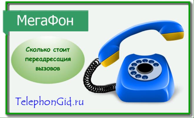 тариф Переходи на НОЛЬ Мегафон