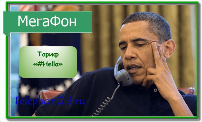 Мегафон тариф Hello