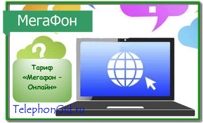 Мегафон Онлайн тариф