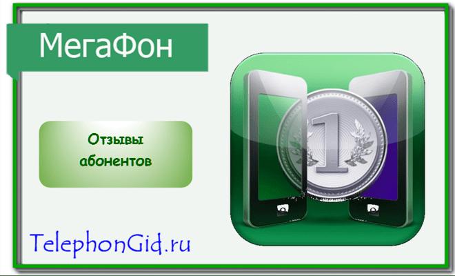 Услуга Мобильные платежи Мегафон