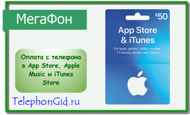 мегафон apple music