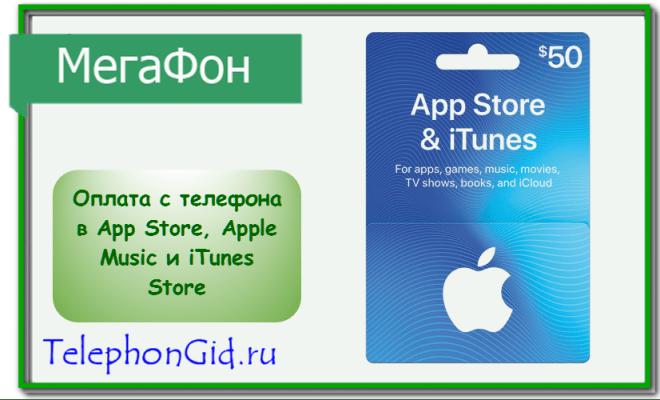 мегафон apple music