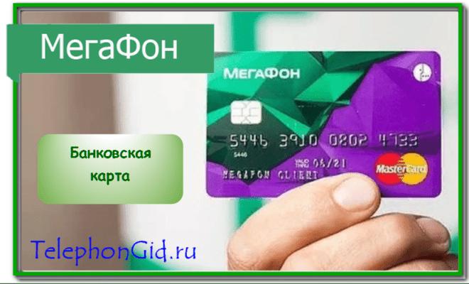 карта мегафон банковская