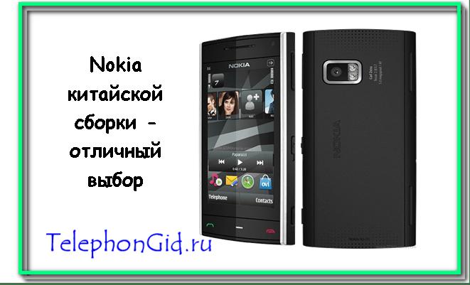 Nokia Китай