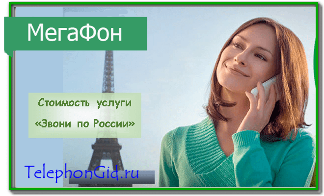 Звони по России Мегафон