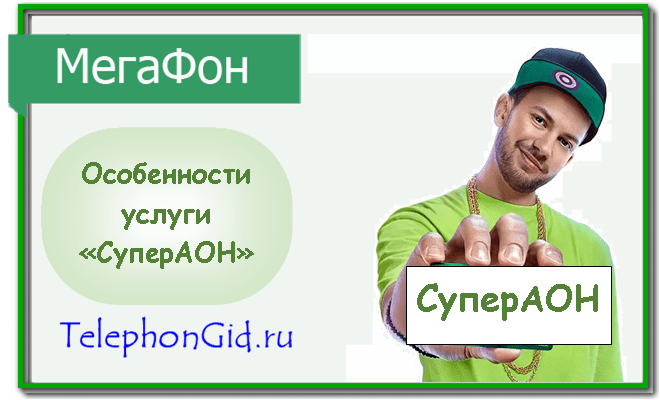 СуперАОН Мегафон