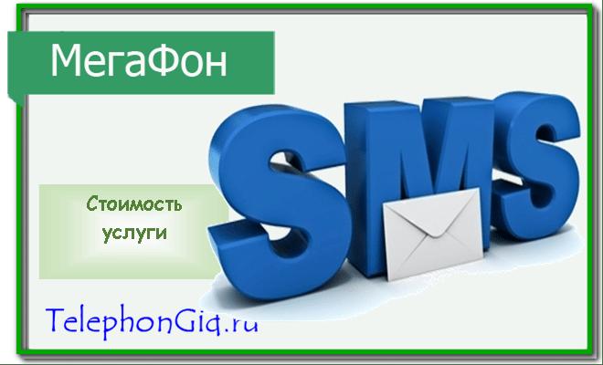 Услуга СМС фильтр Мегафон