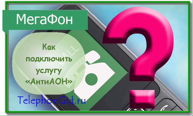 услуга АнтиАОН Мегафон