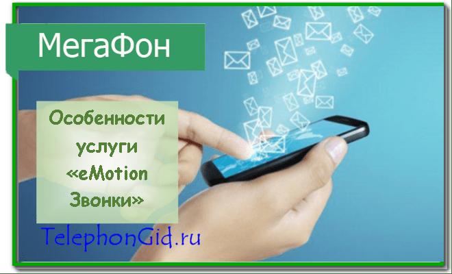 Звонки eMotion