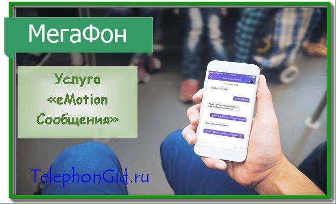 eMotion Сообщения