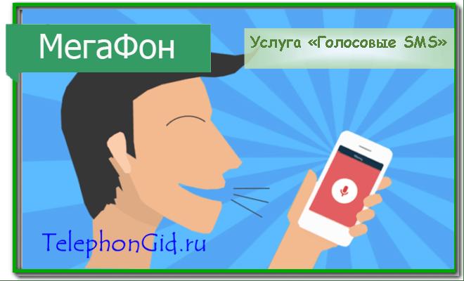 Голосовое СМС Мегафон