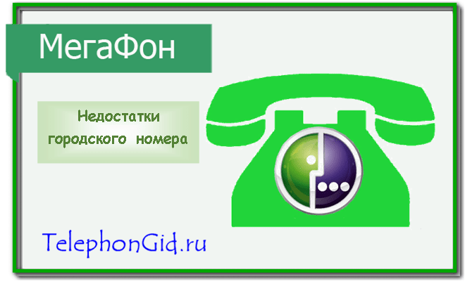 Дополнительный городской номер Мегафон