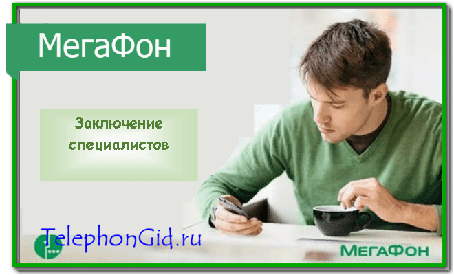 Опции СМС Мегафон