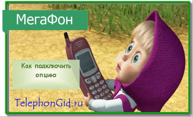 Мегафон Звони во все страны