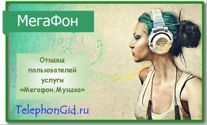 Услуга Музыка Мегафон