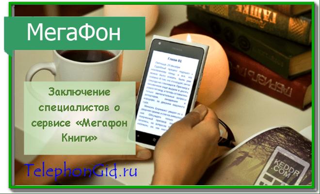Мегафон Книги