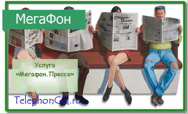 услуга Пресса Мегафон